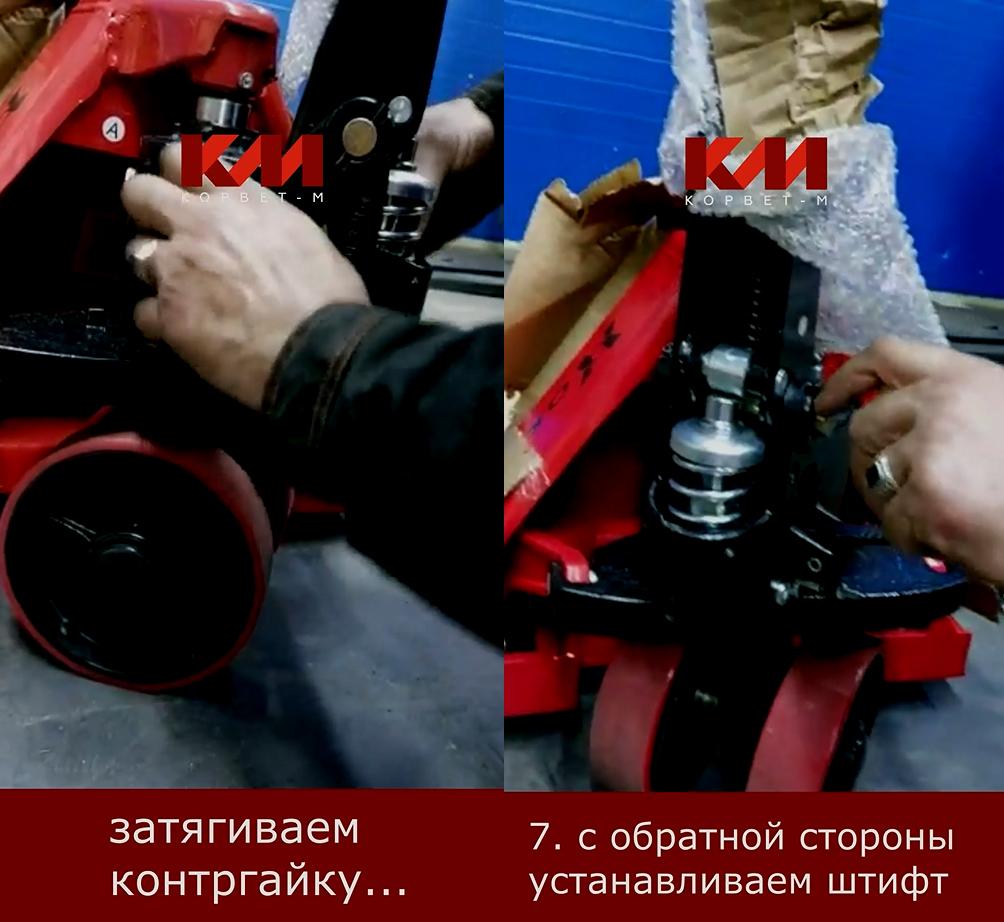 затягиваем контр-гайку до конца, дотягиваем ключом и обратной стороны гидравлической тележки устанавливаем запорный штифт